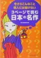 今さらこんなこと他人には聞けない 3ページで読む日本の名作