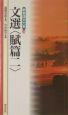 新書漢文大系 文選〈賦篇〉 (26)