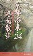 京都洛東・洛南散歩24コース