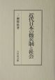 近代日本の徴兵制と社会