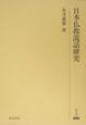 日本仏教説話研究