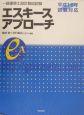 一級建築士設計製図試験エスキースアプローチ (16)