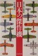 日本の傑作機 図説・飛行機事典
