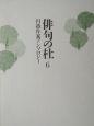 俳句の杜 円熟作家アンソロジー (6)