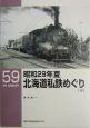 昭和29年夏北海道私鉄めぐり(下) 下