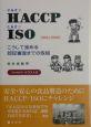 やるぞ!! HACCPとるぞ!! ISO(9001:2000