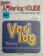 入門Verilog HDL記述 ハードウェア記述言語の速習&実践