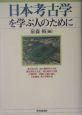 日本考古学を学ぶ人のために