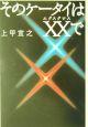 そのケータイはXX-エクスクロス-で