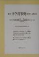 最新文学賞事典 1999ー2003