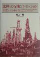 北樺太石油コンセッション1925-1944