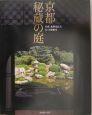 京都秘蔵の庭