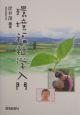 環境福祉学入門