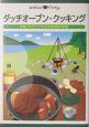 ダッチオーブン・クッキング 手間ひまかけて作る本格派野外料理