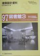 建築設計資料 図書館3 (97)