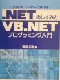 .NETのしくみとVB.NETプログラミング入門 COBOLユーザーに捧げる