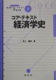 コア・テキスト経済学史 (8)