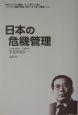 日本の危機管理