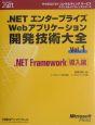 .NETエンタープライズWebアプリケーション開発技術大全 .NET Framework 導入編 (1)
