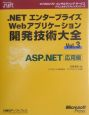 .NETエンタープライズWebアプリケーション開発技術大全 ASP.NET 応用編 (3)