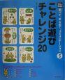 光村の国語調べて、まとめて、コミュニケーション ことば遊びチャレンジ20 (5)