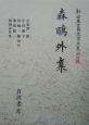 新日本古典文学大系 明治編 森鴎外集 (25)