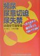 頻尿・尿意切迫・尿失禁は自分で治せる ペポカボチャの種子オイルで排尿トラブル解消!