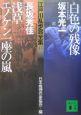 江戸川乱歩賞全集 白色の残像 (17)