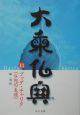 大乗仏典 ブッダ・チャリタ (13)