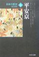 日本の歴史<改版> 平安京 (4)