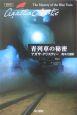 青列車の秘密(5)