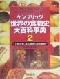 ケンブリッジ世界の食物史大百科事典 主要食物:栽培植物と飼養動物 (2)
