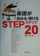 楽譜が読める・弾けるステップ20