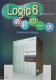Logic6 最初の一歩 Macintosh