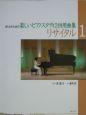 リサイタル おとなのための楽しいピアノスタディ2併用曲集(1)