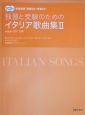 独習と受験のためのイタリア歌曲集 原詩朗読・範唱CD+伴奏CD (2)