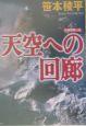 天空への回廊 長編冒険小説