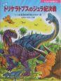 恐竜トリケラトプスのジュラ紀決戦 ジュラ紀最強肉食恐竜とたたかう巻