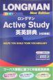 ロングマンactive study英英辞典