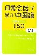日常会話で学ぶ中国語