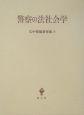 広中俊雄著作集 警察の法社会学 (8)