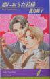 恋におちた若様 Love expression
