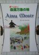 ギーが行く森羅万象の地Ainu Mosir