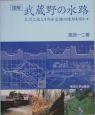 図解・武蔵野の水路 玉川上水とその分水路の造形を明かす