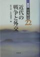 展望日本歴史 近代の戦争と外交 (22)