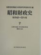 昭和財政史 国際金融・対外関係事項関税行政 昭和49~63年度 第7巻