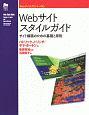 Webサイトスタイルガイド