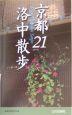 京都洛中散歩21コース