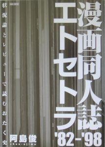漫画同人誌エトセトラ 1982~1998 状況論とレビューで読むおたく史