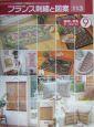 フランス刺繍と図案 地刺し特集 戸塚刺繍(113)